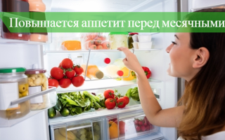 Повышение аппетита перед месячными