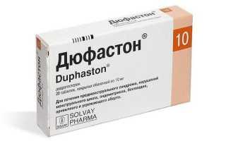 Зачем пить Дюфастон при беременности?