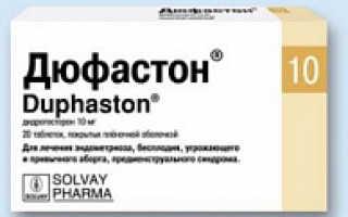 Инструкция по применению Дюфастон таблетки