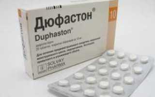 Дюфастон: инструкция по применению при задержке месячных