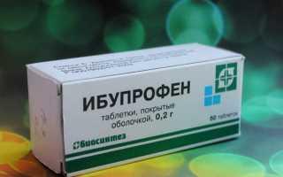 Можно ли ибупрофен при беременности?