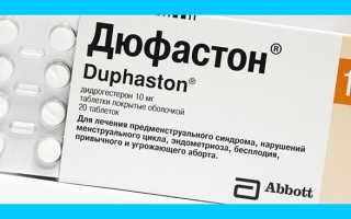 Как влияет Дюфастон на овуляцию?