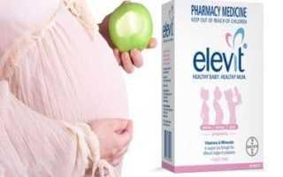 Элевит Пронаталь при планировании беременности