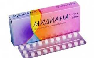 Мидиана: инструкция по применению противозачаточных таблеток