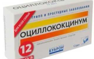 Оциллококцинум: инструкция по применению при беременности
