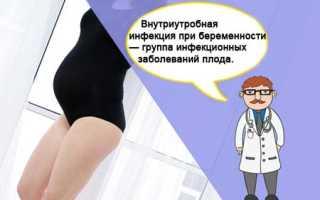 Симптомы и осложнения внутриутробной инфекции при беременности