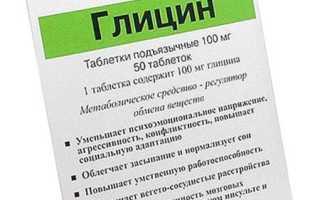 Глицин: инструкция по применению при беременности